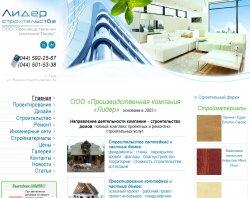 ООО ПК Лидер - Строительство домов в Киеве : сайт - http://pklider.com.ua