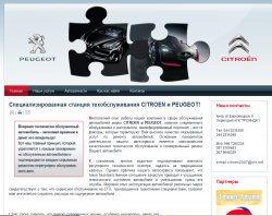 Специализированная станция технического обслуживания Citroen Peugeot : сайт - http://www.citroen-peugeot.kiev.ua