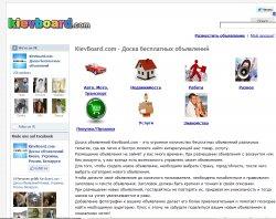Kievboard.com - Доска бесплатных объявлений : сайт - http://kievboard.com