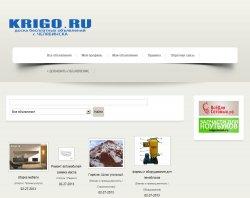 Доска бесплатных объявлений Челябинска : сайт - http://krigo.ru