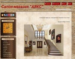 Мармур Граніт Натуральний камінь Запоріжжя : сайт - http://ajaxstone.at.ua