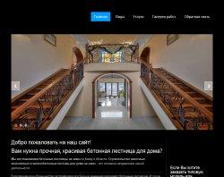 Лестницы бетонные : сайт - http://www.lestnitsa.com.ua