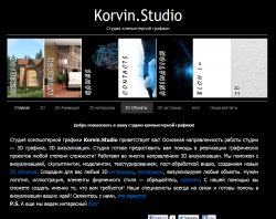 Студия компьютерной графики : сайт - http://www.korvin.by