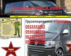 Грузовое такси : сайт - http://gruzkiev.io.ua