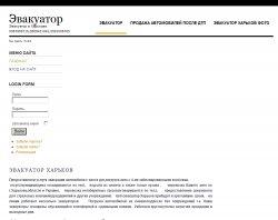 Евакуатор Харків : сайт - http://www.evakuators.net