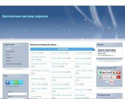 Безкоштовна система опитувань : сайт - http://opros.org.ua