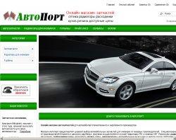 Магазин запчастин для іномарок : сайт - http://aftoport.ru