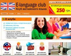 E-language club - кола-клуб английского языка : сайт - http://www.el-club.com.ua