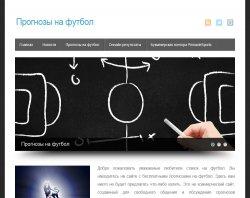 Прогнозы на футбол : сайт - http://ratespro.ru