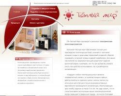 Полотенцесушитель электрический : сайт - http://tepliymir.com