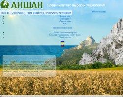 Производитель органоминерального удобрения гумат калия ЛиСт-Forte - Компания Аншан : сайт - http://anshan.crimea.ua