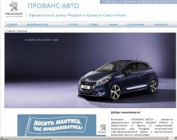 Дилер Peugeot (Пежо) в Севастополі - компанія ПРОВАНС-АВТО : сайт - http://provansauto.com.ua