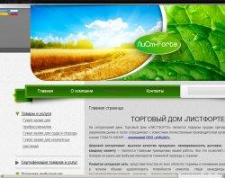 Торговый Дом «ЛИСТФОРТЕ» : сайт - http://list-forte.com.ua