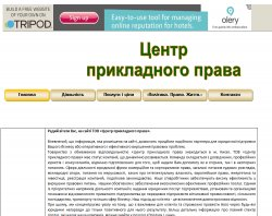 Центр прикладного права : сайт - http://pprz.tripod.com