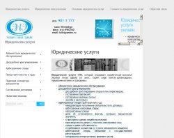 Эксперт Лигал Эдвайс : сайт - http://lallc.ru