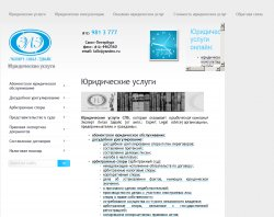 Експерт Лігал Едвайс : сайт - http://lallc.ru