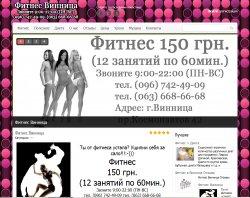 Фітнес Вінниця : сайт - http://fitnes.pp.ua
