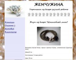"Інтернет-магазин прикрас з бісеру  ""Жемчужина"" : сайт - http://pack-uk.narod.ru"