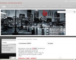 Рекламное агенство Gorky : сайт - http://ra-gorky.com