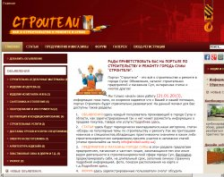 Строители : сайт - http://www.stroiteli.sumy.ua