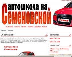 Автошкола на Семенівської : сайт - http://www.avto-prava.net