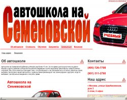 Автошкола на Семеновской : сайт - http://www.avto-prava.net