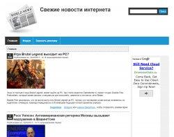 Свіжі новини інтернету : сайт - http://www.new-rus.tk