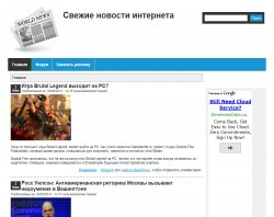 Свежие новости интернета : сайт - http://www.new-rus.tk
