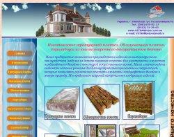 Єврозабори, бетонні паркани, тротуарна плитка : сайт - http://www.vetsanbeton.com.ua