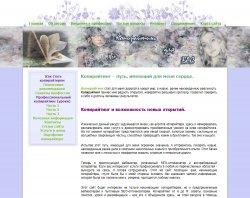 Копірайтинг для вас : сайт - http://kopiraiting-dly-vas.ru