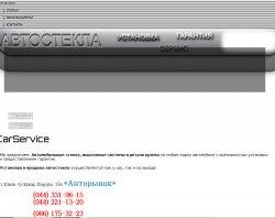 Автоскло (лобові, бокові, задні). Вихлопні системи : сайт - http://carservice.com.ua
