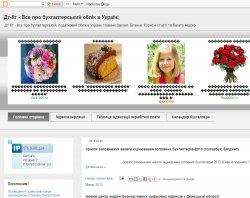 Дт-Кт - Все о бухгалтерском учете в Украине : сайт - http://dt-kt.blogspot.com