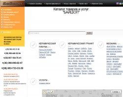 Байшоп : сайт - http://buyshop.com.ua