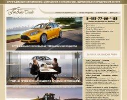 Викуп автомобілів, мотоциклів і спецтехніки : сайт - http://finautotrade.ru