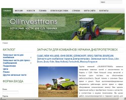 CLAAS, NEW HOLLAND, JOHN DEERE, GERINGHOFF : сайт - http://oilinvesttrans.com