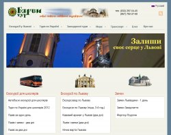 Екскурсії по Львову, тури по Україні : сайт - http://barvytour.com