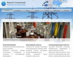 Інженерні мережі та комунікації : сайт - http://merezhi.biz.ua