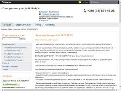 «Трансфер Фактор» 4Life RESEARCH : сайт - http://4life.prom.ua
