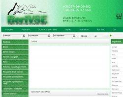 Интернет-магазин BeriVse : сайт - http://www.berivse.com.ua