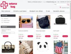 Selena Bag - сайт модних жіночих сумочок : сайт - http://selenabag.com