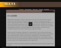 Салон краси SLA.VA : сайт - http://sla-va.ks.ua