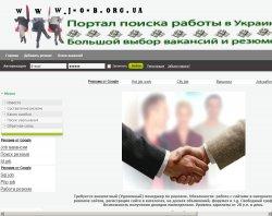 Портал працевлаштування в Україні : сайт - http://j-o-b.org.ua