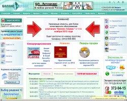 Як здати річну звітність без проблем? : сайт - http://www.balans-s.ru