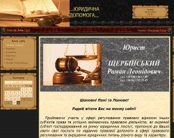 Юридичиская помощь : сайт - http://legal-help.org.ua