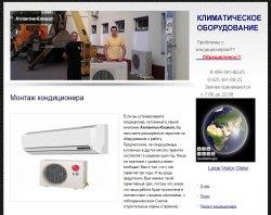 Атлантик-Клімат : сайт - http://atlantik-klimat.ru