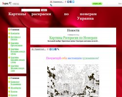 Картины раскраски по номерам Харьков : сайт - http://exklusive1212.narod.ru