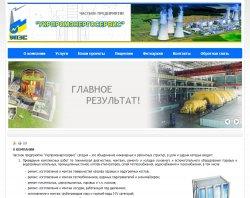 """Приватне підприємство """"УКРПРОМЕНЕРГОСЕРВІС """" : сайт - http://www.upes.kh.ua"""