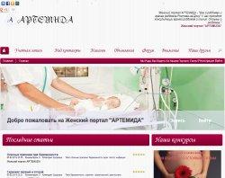 Женский портал АртемидаРостова-на-Дону : сайт - http://aptemuda.ru