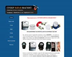 Качественные Неодимовые МАГНИТЫ : сайт - http://magnitzp.comxa.com