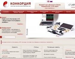 АПДЛ Конкордия : сайт - http://berkano.ru
